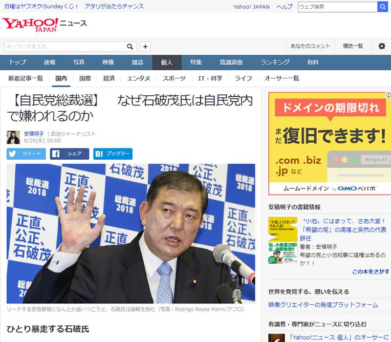 【自民党総裁選】なぜ石破茂氏は自民党内で嫌われるのか
