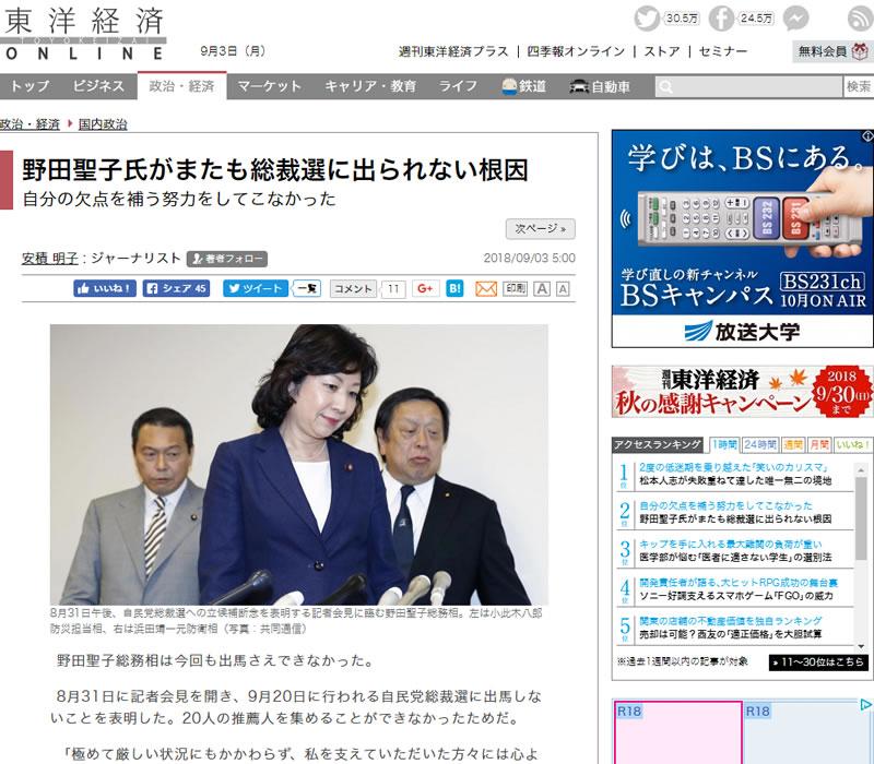野田聖子氏がまたも総裁選に出られない根因