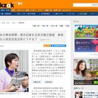 あの東京新聞・望月記者を立民が擁立報道 事実なら長官会見出席どうする?
