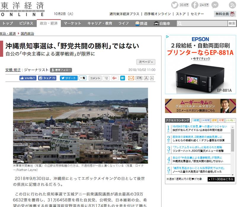 沖縄県知事選は、「野党共闘の勝利」ではない