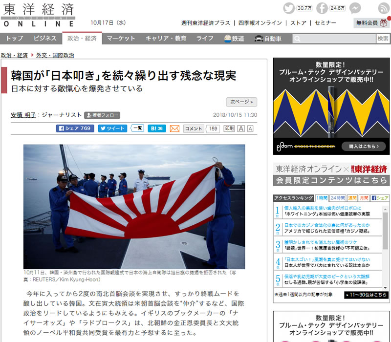 韓国が「日本叩き」を続々繰り出す残念な現実
