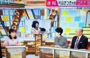 2018.11.01「直撃LIVEグッデイ!」出演