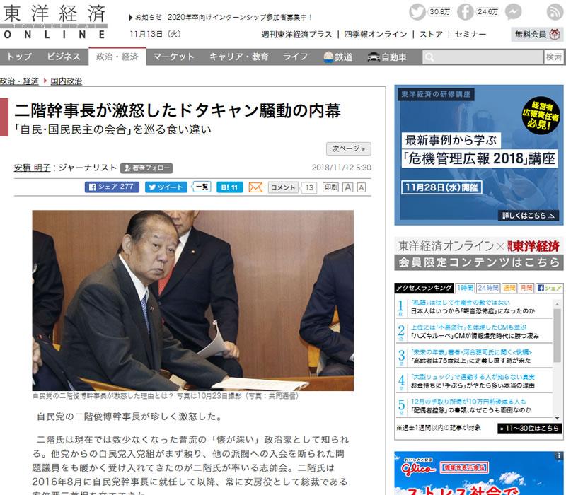 二階幹事長が激怒したドタキャン騒動の内幕