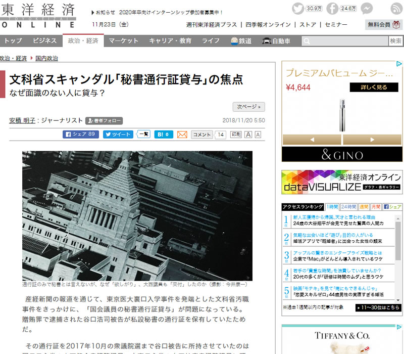 文科省スキャンダル「秘書通行証貸与」の焦点