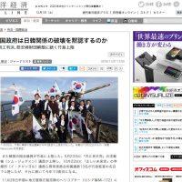 2018.11.27 韓国政府は日韓関係の破壊を黙認するのか 東洋経済オンライン掲載