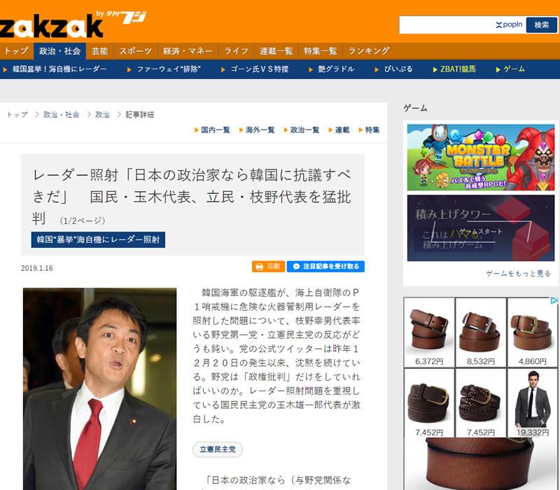 レーダー照射「日本の政治家なら韓国に抗議すべきだ」