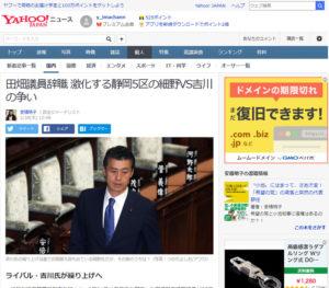 田畑議員辞職 激化する静岡5区の細野VS吉川の争い