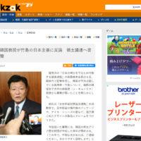 韓国教授が竹島の日本主張に反論 領土議連へ書簡