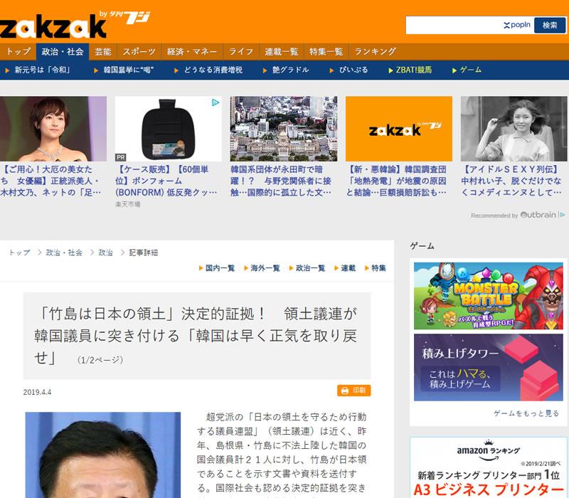 「竹島は日本の領土」決定的証拠!