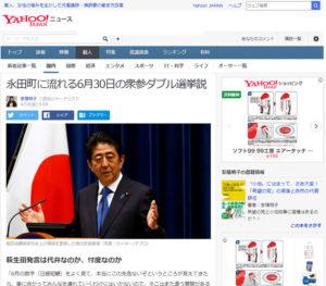 永田町に流れる6月30日の衆参ダブル選挙説