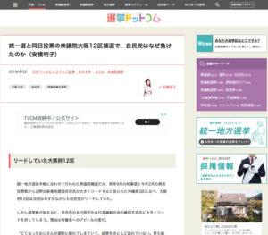 統一選と同日投票の衆議院大阪12区補選で、自民党はなぜ負けたのか