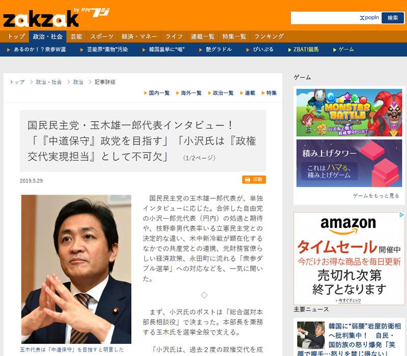 2019.05.29 国民民主党・玉木雄一郎代表インタビュー! zakzak by夕刊フジ掲載