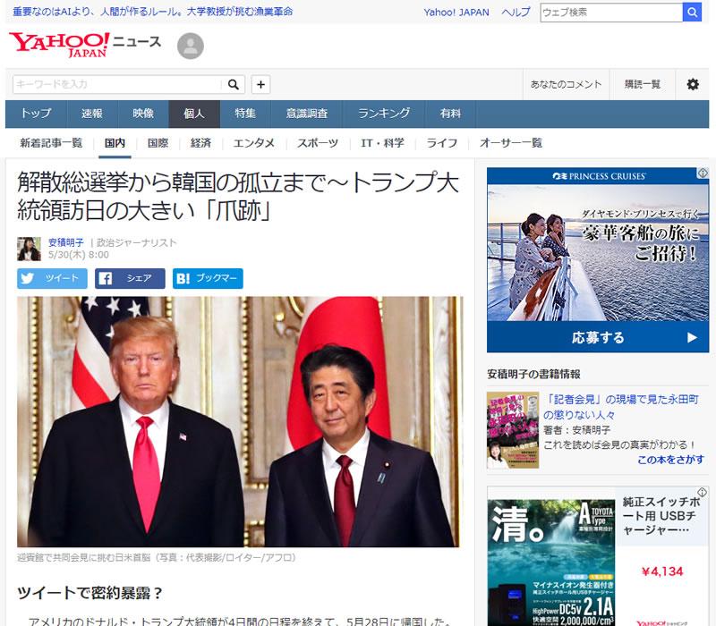 2019.05.30 解散総選挙から韓国の孤立まで~トランプ大統領訪日の大きい「爪跡」yahoo!ニュース掲載