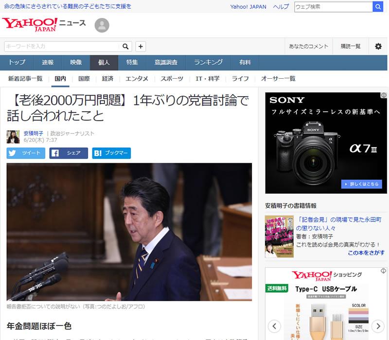 【老後2000万円問題】1年ぶりの党首討論で話し合われたこと