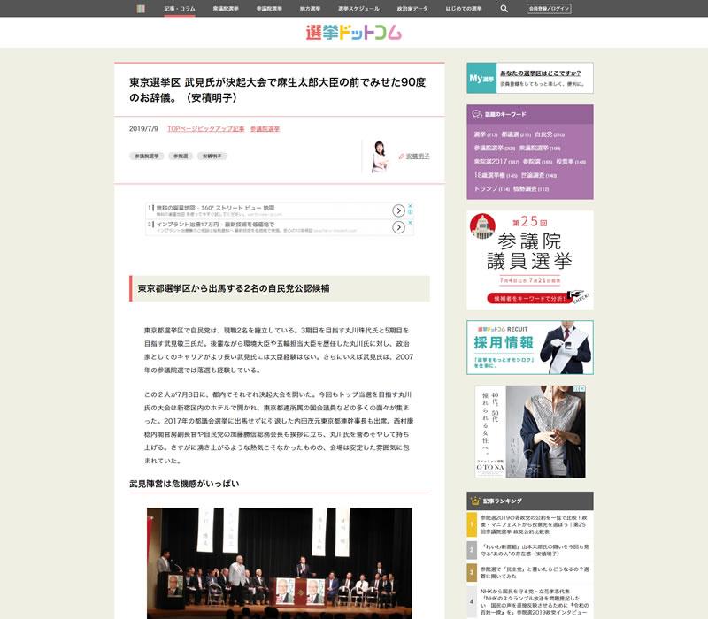 東京選挙区 武見氏が決起大会で麻生太郎大臣の前でみせた90度のお辞儀
