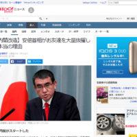 【内閣改造】安倍首相がお友達を大量抜擢した本当の理由 Yahoo!ニュース掲載
