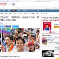 【野党共闘】「共同会派」を結成するも、野党結集には遠い現実 Yahoo!ニュース掲載