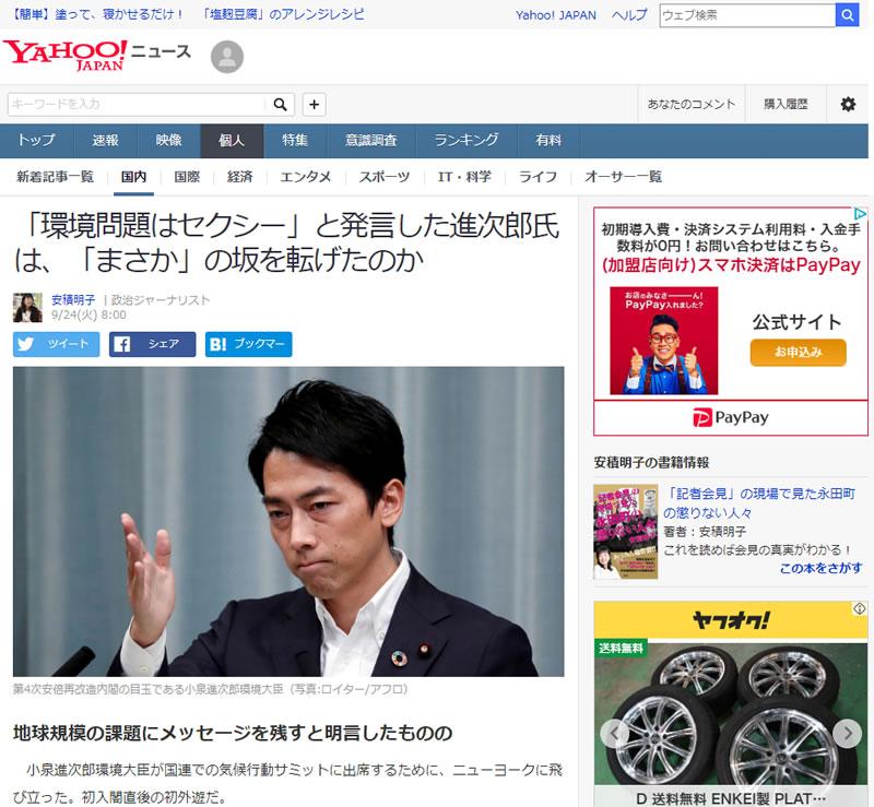 「環境問題はセクシー」と発言した進次郎氏は、「まさか」の坂を転げたのか Yahoo!ニュース掲載