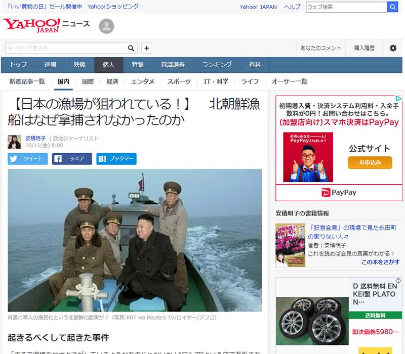 【日本の漁場が狙われている!】北朝鮮漁船はなぜ拿捕されなかったのか Yahoo!ニュース掲載