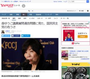 森ゆうこ議員質問通告問題に見た、国民民主党の危うさ Yahoo!ニュース掲載