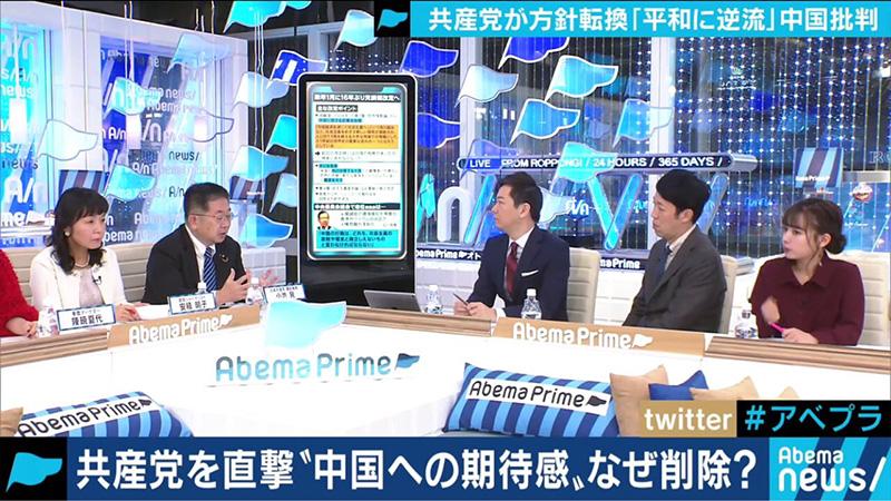 2019.11.05 AbemaPrime 出演
