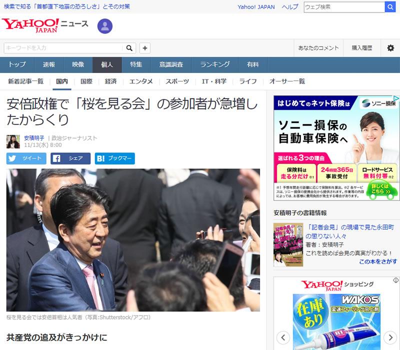 2019.11.13 安倍政権で「桜を見る会」の参加者が急増したからくり Yahoo!ニュース掲載