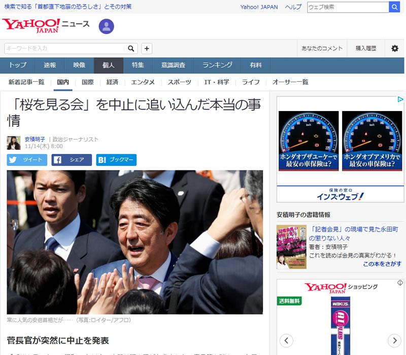 2019.11.14「桜を見る会」を中止に追い込んだ本当の事情 Yahoo!ニュース掲載