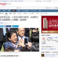「桜を見る会」に反社会勢力参加 永田町に広まる疑惑隠しの解散・総選挙
