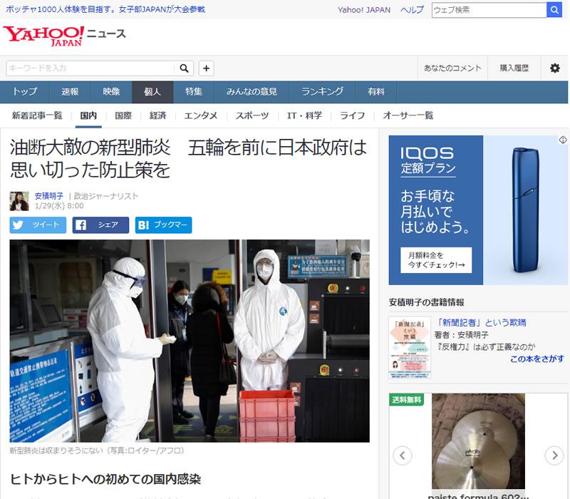 油断大敵の新型肺炎 五輪を前に日本政府は思い切った防止策を Yahoo!ニュース掲載