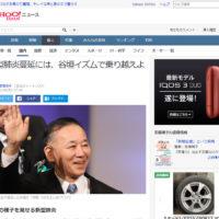 新型肺炎蔓延には、谷垣イズムで乗り越えよう Yahoo!ニュース掲載
