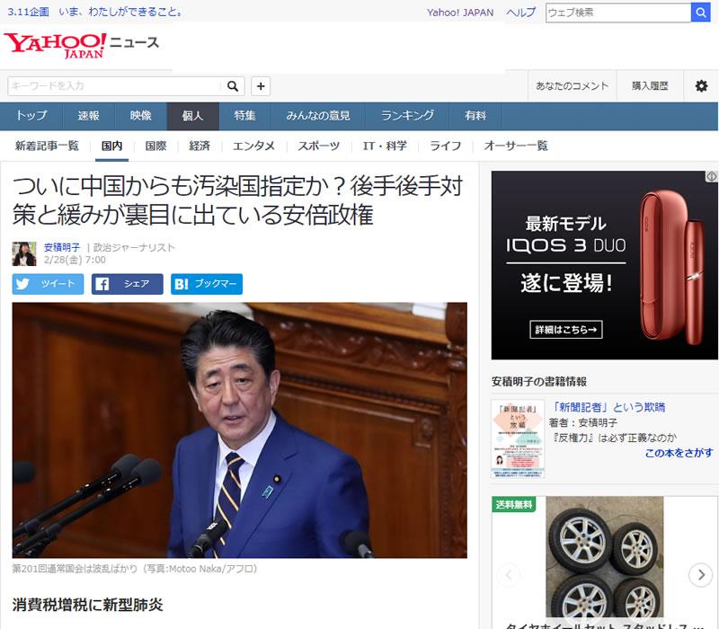 ついに中国からも汚染国指定か?後手後手対策と緩みが裏目に出ている安倍政権 Yahoo!ニュース掲載