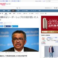 新型肺炎はリーダーシップの欠如が招いた人災か Yahoo!ニュース掲載