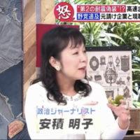 2020.11.10 バイキングMORE 出演