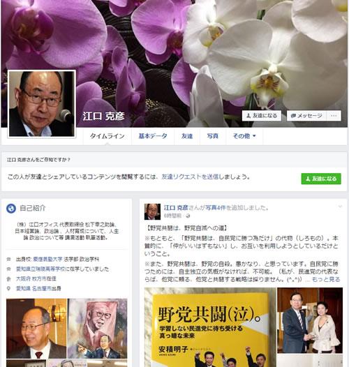 江口克彦 Facebook
