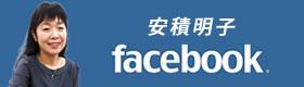 安積明子 Facebook