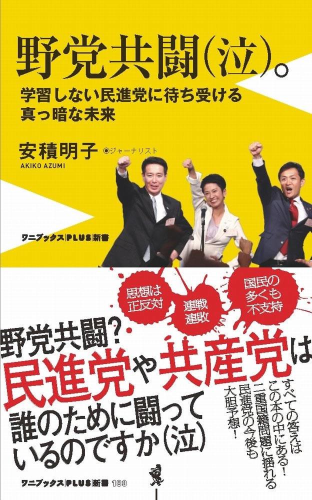 野党共闘(泣)。